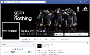 adidas facebook