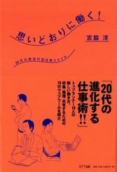 書籍の書き下ろし「思いどおりに働く! 20代の新世代型仕事スタイル」