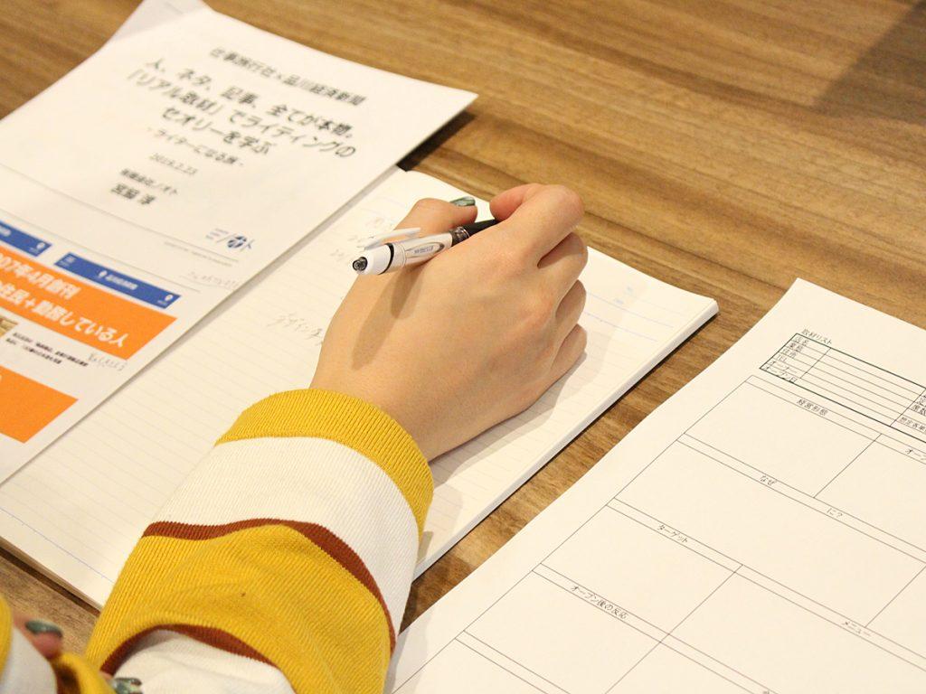 品川経済新聞×仕事旅行社のスキルアップ教室「ライターになる旅」実施レポート